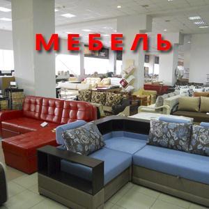 Магазины мебели Спасск-Дального