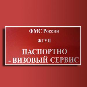 Паспортно-визовые службы Спасск-Дального