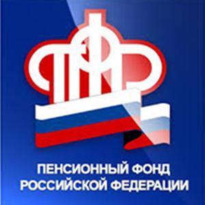 Пенсионные фонды Спасск-Дального