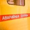 Аварийные службы в Спасск-Дальнем
