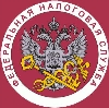 Налоговые инспекции, службы в Спасск-Дальнем
