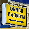 Обмен валют в Спасск-Дальнем
