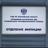 Отделения полиции в Спасск-Дальнем