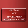 Паспортно-визовые службы в Спасск-Дальнем