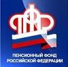 Пенсионные фонды в Спасск-Дальнем
