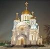 Религиозные учреждения в Спасск-Дальнем