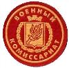 Военкоматы, комиссариаты в Спасск-Дальнем