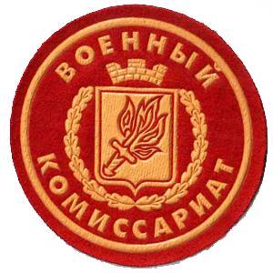 Военкоматы, комиссариаты Спасск-Дального